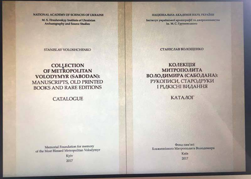 До Дня слов'янської писемности і культури вийшов з друку каталог давніх рукописів і друків колекції Блаженнішого Митрополита Володимира