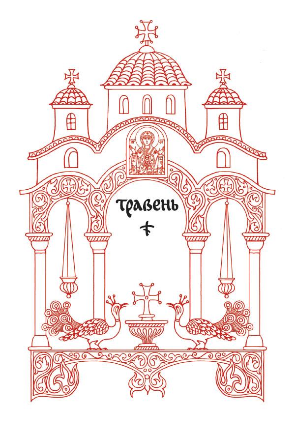 До 85-ліття Блаженнішого Митрополита Володимира видано п'ятий (травневий) том «Синаксаря» - Житій святих
