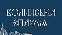 volynska_eparkhia.jpg