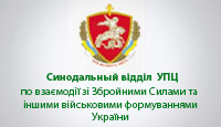 viyskoviy_viddil1.jpg